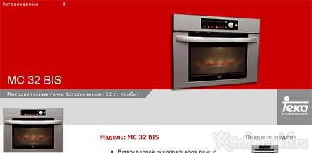 Духовой шкаф + микроволновая печь (независимая) «Teka» MC 32 BIS  S/STEEL     NEW